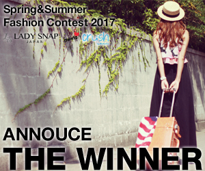 2017 Spring&Summer Fashion Contest 結果発表!